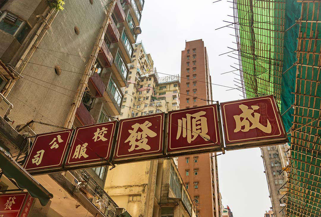 Hong Kong - Street sign